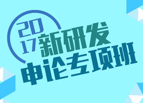 2017年村官考试《申论》精讲班