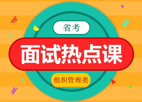 2016年陕西省考面试之组织管理类