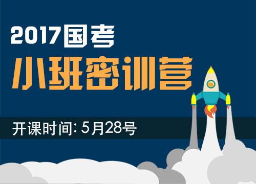 2017国考二期小班密训营2班(袁东亲授)
