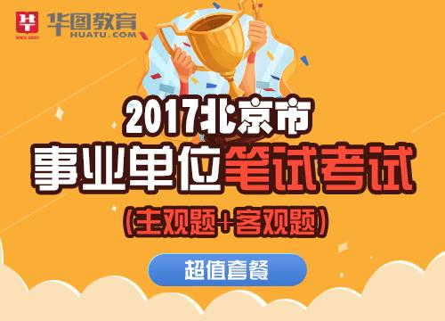 2016北京事业单位笔试考试(主观题+客观题)