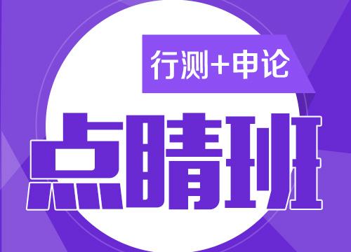 2018年上海公务员考试点睛班优惠联报(行测+申论)