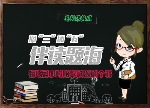 """搁""""三""""插""""五""""伴读题海(2016年8月第一季)"""