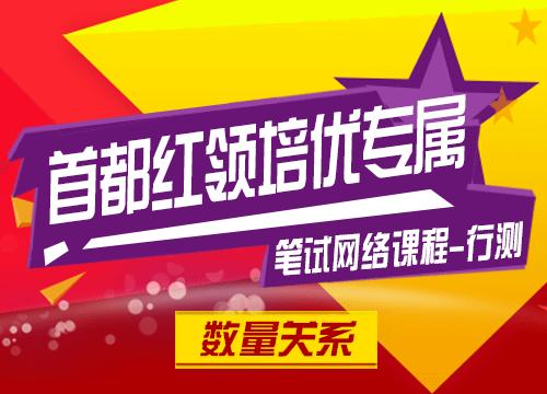 2017首都红领培优专属 笔试网络课程-行测-数量关系