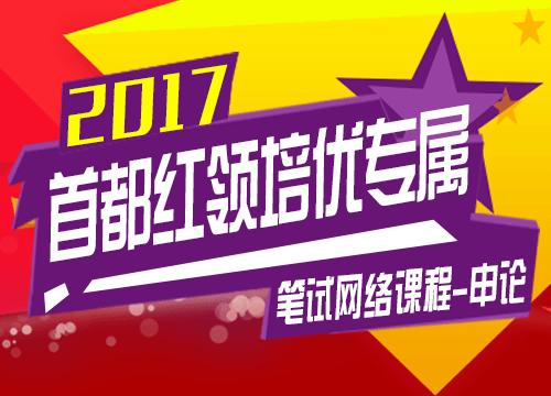 2017首都红领培优专属 笔试网络课程-申论