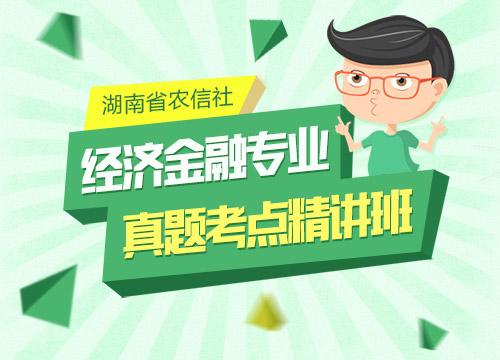 湖南省农信社经济金融专业真题考点精讲班