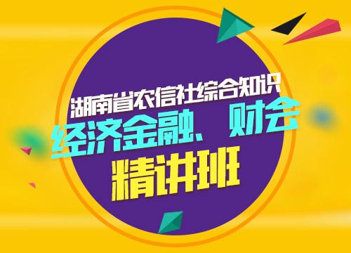 2017农信社综合知识(经济金融、财会)精讲班