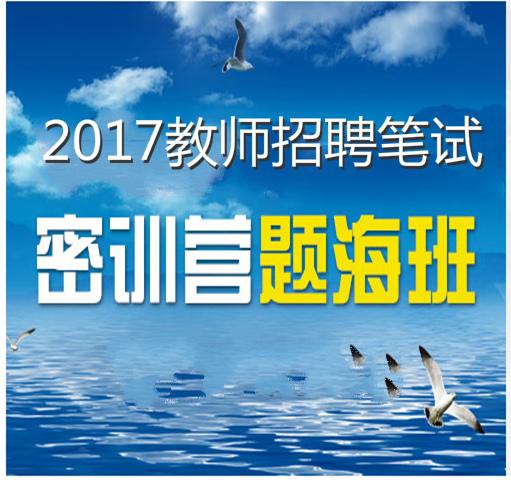 """2017教师招聘""""师""""业有成密训营-题海演练班"""