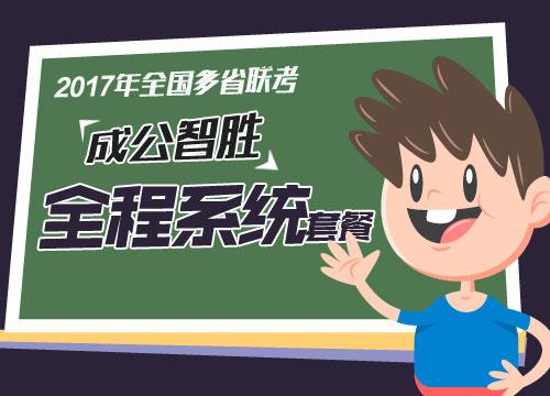 """2017年多省联考""""成公智胜""""全程系统套餐"""