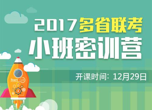 2017多省联考九期小班密训营18班