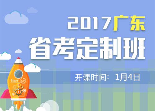 2017广东省考定制六期班(线上授课,地面全真模考)