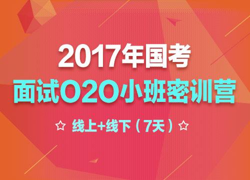 2017年国考面试O2O小班密训营28班(线上+线下7天)