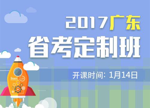 2017广东省考定制七期班(线上授课,地面全真模考)