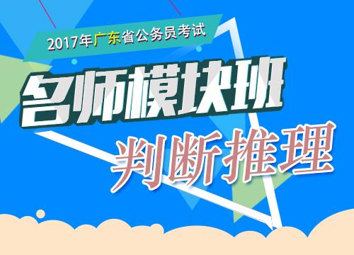 2017年广东省公务员考试-名师模块班-判断推理