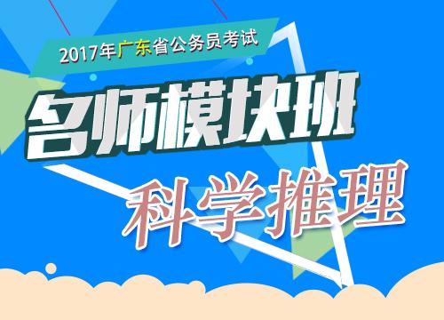 2017年广东省公务员考试-名师模块班-科学推理