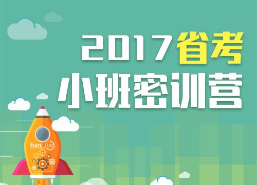 2017多省联考最后一期(通用班)