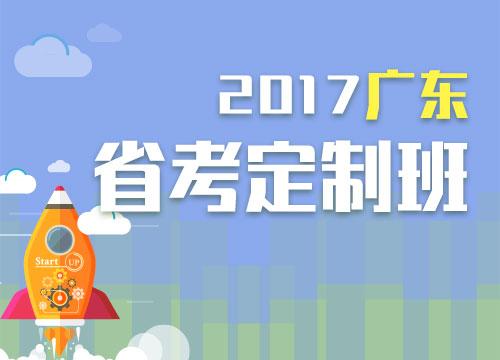 2017广东省考定制九期班(线上授课,地面全真模考)