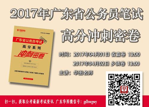 2017广东省考-高分冲刺密卷