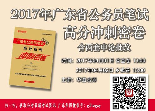 2017广东省考-高分冲刺密卷(含两套申论批改)