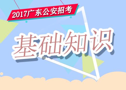 2017广东公安招考基础知识课程
