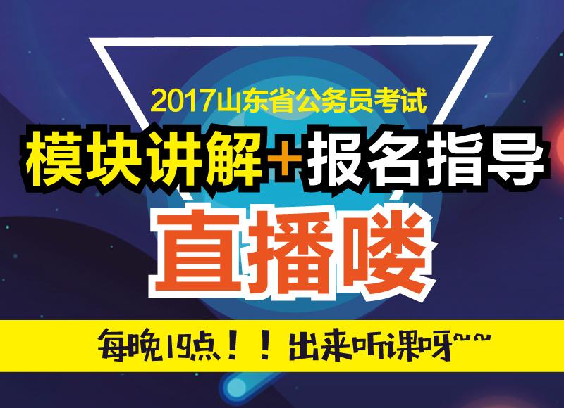 2017山东公务员考试公告解读暨职位分析