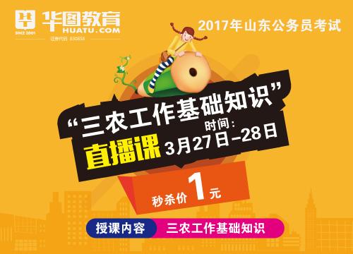 """2017年山东公务员考试""""三农工作基础知识""""直播课"""