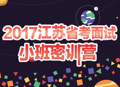 2017江苏省考面试小班密训营二期6班