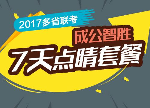 """2017年多省联考""""成公智胜""""7天点睛套餐"""
