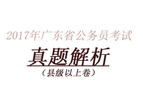 2017年广东省公务员考试-真题解析