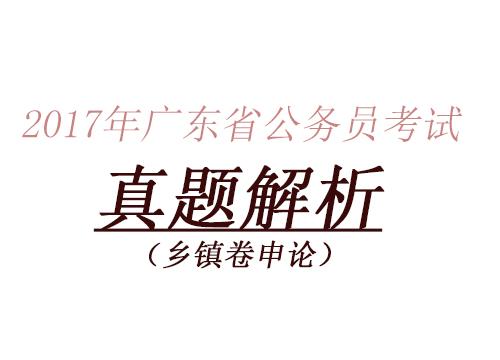 2017年广东省公务员考试-真题解析(乡镇卷申论)