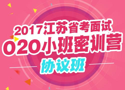 2017江苏省考面试O2O小班密训营(协议班)二期6班