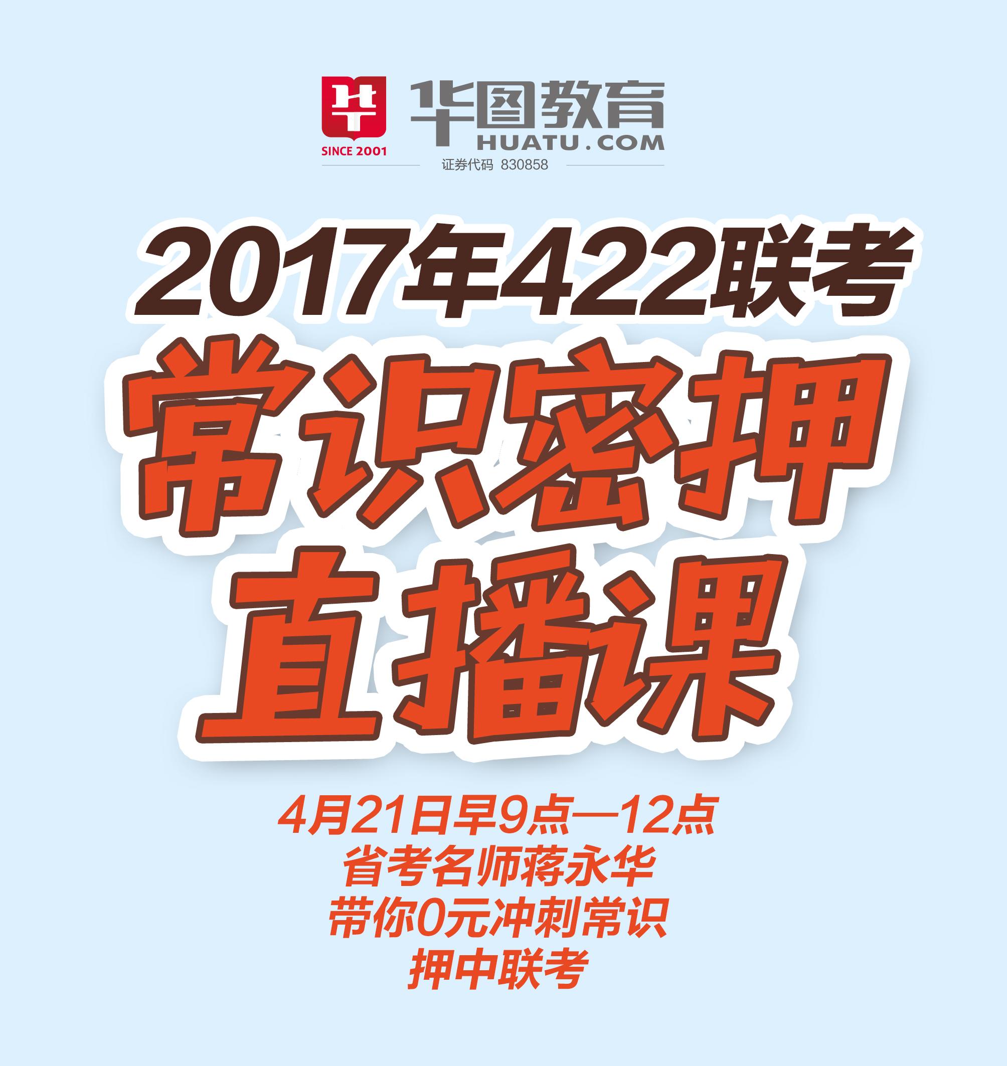 2017年422联考常识密押直播课