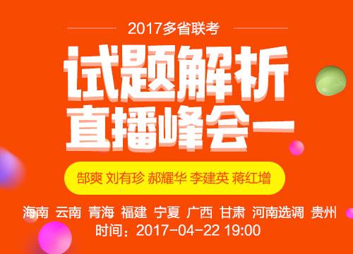 2017联考笔试解析直播峰会(海南、青海、福建、宁夏、广西、甘肃、贵州、河南选调)