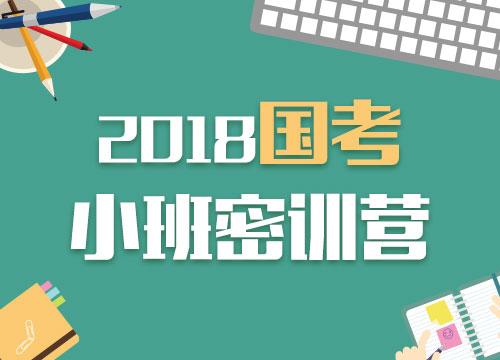 2018年国考小班密训营二期班