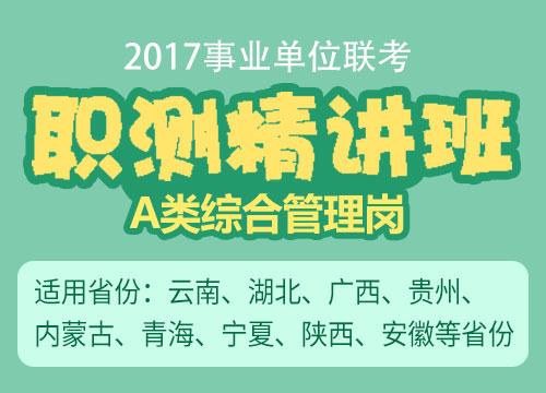 2017年事业单位联考职测精讲班(A类综合管理岗)