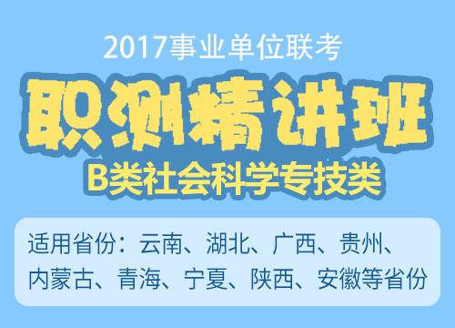 2017年事业单位联考职测精讲班(B类社会科学专技岗)