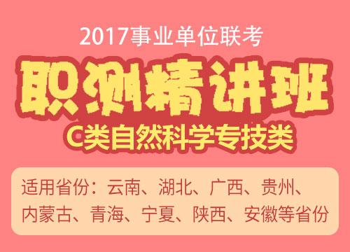 2017年事业单位联考职测精讲班(C类自然科学专技岗)