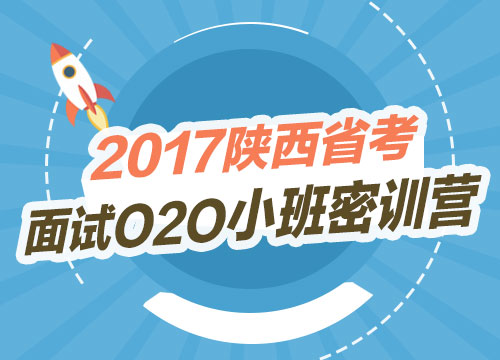 2017陕西省考面试O2O小班密训营