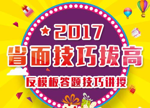2017年省面技巧拔高