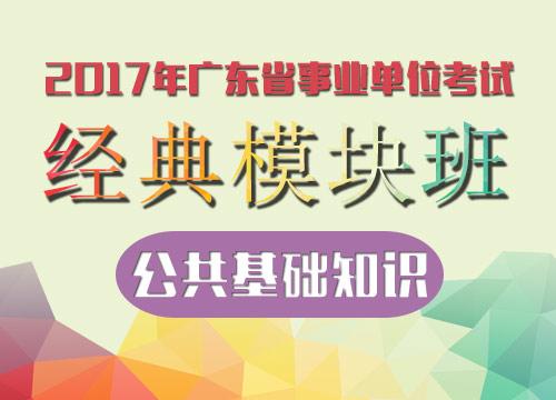 2017年广东省事业单位考试-经典模块班-公共基础知识