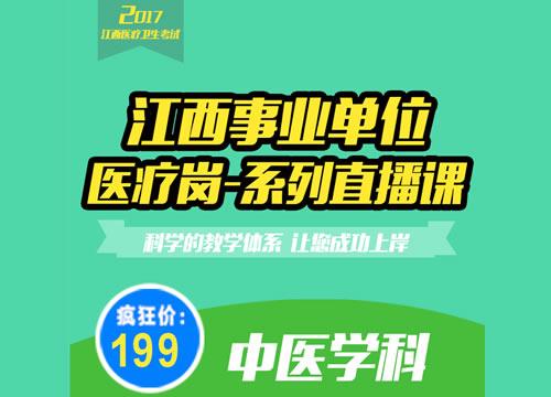 2017年江西事业单位医疗岗系列直播课程--中医学科