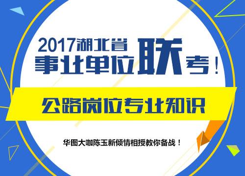 2017年湖北省事业单位联考面试-公路岗位专业知识