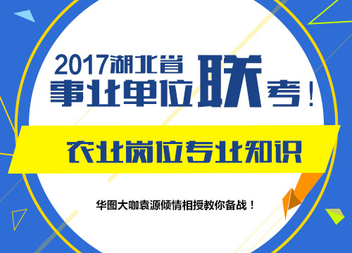 2017年湖北省事业单位联考面试-农业岗位专业知识