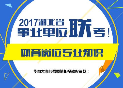 2017年湖北省事业单位联考面试-体育岗位专业知识
