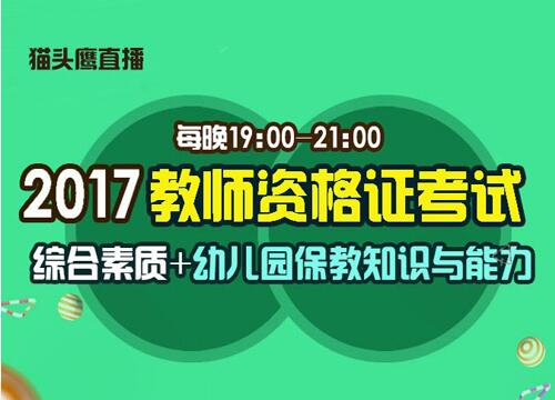 2017教师资格证猫头鹰直播课套餐(保教知识与能力+综合素质)
