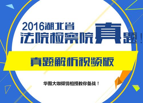2016湖北省法检真题解析