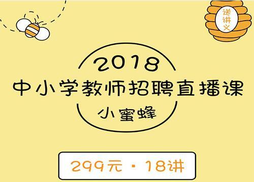 2018年江西教师招聘网络直播课(中小学教综)