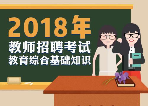 2018年教师招聘教育综合基础知识