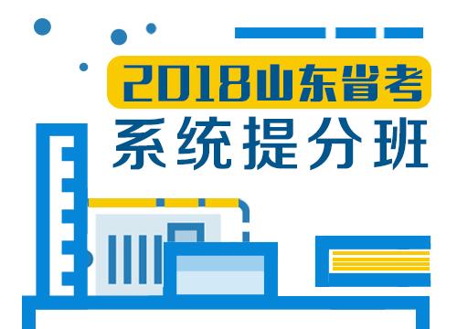 2018年山东省考系统提分班06期001班