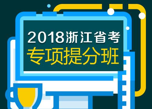 2018年浙江省考专项提分班02期