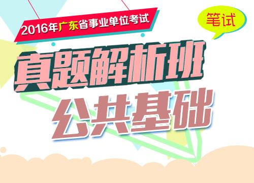 2016年广东省事业单位考试真题解析班-公共基础